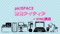 pictSQUAREにおけるpictSPACE活用アイディア